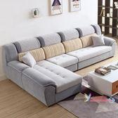 L型沙發 北歐乳膠布藝沙發客廳整裝組合L型貴妃簡約可拆洗大小戶型家具L型沙發T 4色