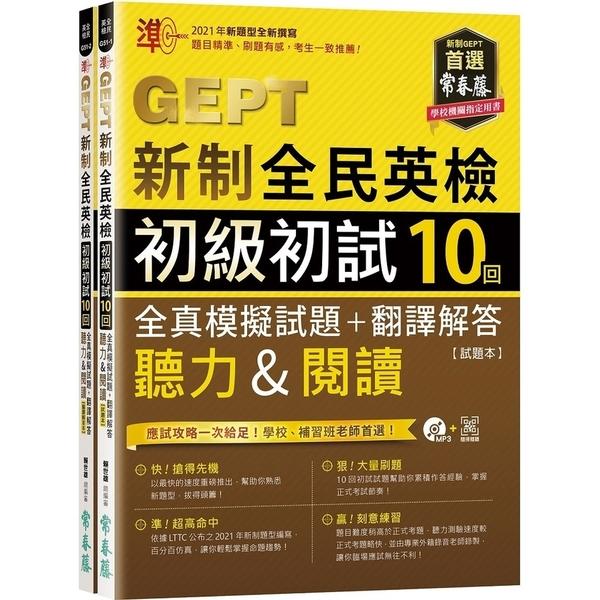 準GEPT新制全民英檢初級初試10回全真模擬試題+翻譯解答(聽力&閱讀)試題本+