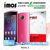 【現貨】Meitu 2 美圖手機2 iMOS 3SAS 防潑水 防指紋 疏油疏水 螢幕保護貼