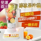 歐斯樂 台灣製造玻璃杯碎冰果汁機/調理機 HLC-737【免運直出】