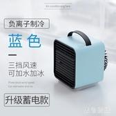 迷你小空調制冷電風扇微型冷風機學生宿舍水冷車載便攜式USB aj8489『黑色妹妹』