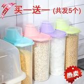 米桶 廚房家用米桶儲米箱防潮防蟲密封罐五谷雜糧收納盒大號塑料瓶子