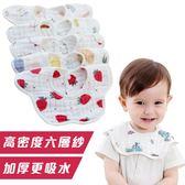 嬰兒圍兜兜 新生兒口水巾 六層紗釘扣圍兜兜 RA11670 好娃娃