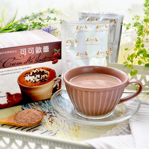 可可歐蕾 (30gx8包)/盒_愛家純淨素食 全素即飲巧克力飲 香濃滑順 純素可可粉即溶飲品