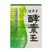保濟堂 酵素王 1.2g*15包/盒【媽媽藥妝】