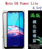 【滿膠2.5D】Motorola Moto G8 Power Lite 6.5吋 亮面滿版全膠 鋼化玻璃9H