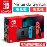 《現貨特價》NS Switch 主機 紅藍 灰黑 動物森友會 台灣公司貨 電力加強版 限量單機