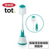 美國OXO tot 瓶罐清潔兩用刷(附底座)-靚藍綠 02042T