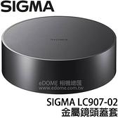 SIGMA LC907-02 / 907-02 原廠金屬鏡頭蓋套 (3期0利率 免運 恆伸公司貨) 適用 20mm F1.4
