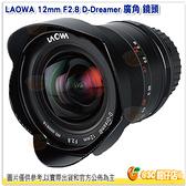 【送拭鏡筆】 老蛙 LAOWA 12MM F2.8 D-Dreame 超廣角鏡頭 公司貨 適用 SONY Nikon Canon Pentax