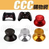 PS4/XBOXONE金屬搖桿帽 PS4預購帽 金屬搖桿 3D搖桿帽 金屬蘑菇頭 搖桿 更換配件