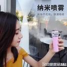 蒸臉器納米補水噴霧儀器冷噴便攜臉部面部加濕神器充電式美容儀女 印象家品
