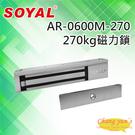 高雄/台南/屏東門禁 SOYAL AR-0600M-270 新版磁力鎖 拉力270KG 升級版 鎖具