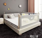 床圍欄 嬰兒防摔防護欄桿兒童安全防掉1.8-2米大床邊擋板 床護欄QM『櫻花小屋』
