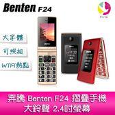 奔騰 Benten F24 摺疊手機  2.4吋螢幕/支援WIFI熱點/大鈴聲/大字體/可照相/老人機