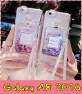【萌萌噠】三星 Galaxy A8 (2016版) A810 創意流沙香水瓶保護殼 水鑽閃粉亮片 矽膠軟殼 手機殼 附掛繩