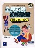 二手書博民逛書店 《全民英檢初級教室聽力&口說(4CD)》 R2Y ISBN:9861541764│齊斌