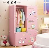 蔻絲兒童衣柜 嬰兒寶寶小孩衣櫥組裝簡易組合儲物小柜子收納柜子【奇貨居】