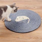 寵物貓玩具貓抓板貓咪用品貓磨爪劍麻貓爪板貓咪用品可愛貓貓抓墊igo  晴光小語