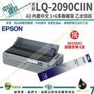 EPSON LQ-2090CIIN【搭S015541原廠色帶6支 延長保固+舊換新】】A3點陣式印表機