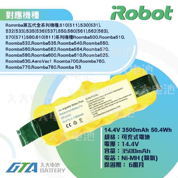 【久大電池】 iRobot 掃地機器人 Roomba 電池 3500mah 500 510 511 530 531