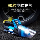 車載充氣泵吸塵器 180W大功率高壓12V車用多功能汽車輪胎打氣泵  igo 可然精品鞋櫃