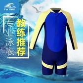 兒童潛水服 兒童泳裝男童中大童長袖連體游泳衣男孩泳褲潛水服