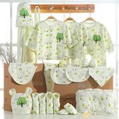 秋冬嬰兒衣服套裝0-3個月新生兒禮盒棉質剛出生寶寶滿月用品大全WY全館滿千89折