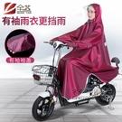 有袖雨衣全身電瓶摩托電動自行車女專用單人加厚男騎行帶袖款雨披【小艾新品】