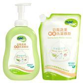 Nac Nac- 酵素奶瓶蔬果洗潔慕斯1+1特惠組