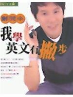 二手書博民逛書店 《我學英文有撇步》 R2Y ISBN:9578032544│鄭開來