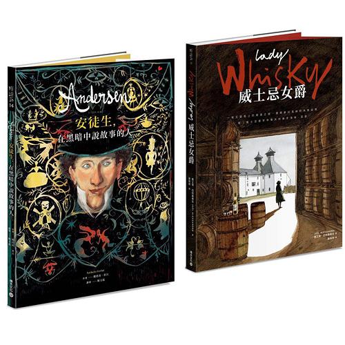 《Lady Whisky 威士忌女爵》+《Andersen安徒生,在黑暗中說故事的人》