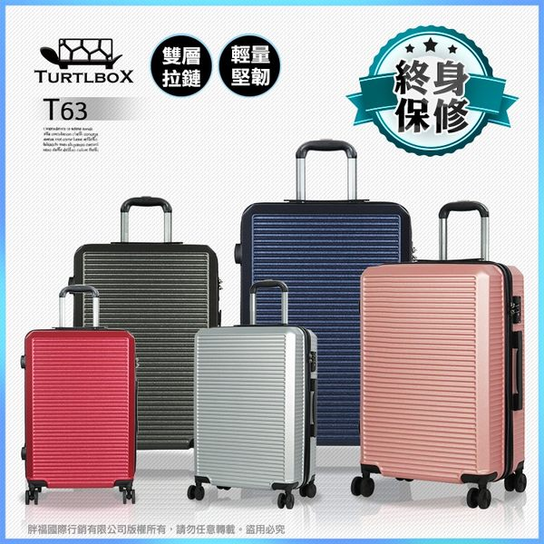 全面升級!29吋 特托堡斯Turtlbox 大容量 拉桿箱 霧面 防刮 行李箱 推薦款 TSA鎖 旅行箱 飛機輪 T63