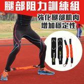 MDBuddy 腿部阻力訓練組(自主訓練 田徑 跑步 足球 排球 籃球