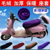機車坐墊 電動機車坐墊套踏板車通用座墊套加絨加厚保暖毛絨布棉座套 寶貝計畫