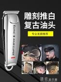 理髮器電推剪Kemei理發器電推剪發廊專用充電式油頭家用兒童雕刻漸變0刀頭 獨家流行館