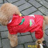 小狗雨衣四腳寵物防水雨披小中型犬小蜜蜂款