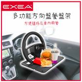 【愛車族】EXEA 多功能方向盤餐盤架 車內餐桌 行動辦公桌 EB-208