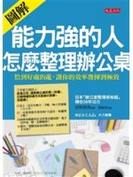博民逛二手書《能力強的人,怎麼整理辦公桌:[圖解]恰到好處的亂,讓你的效率發揮到