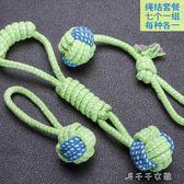 繩結編織寵物狗狗玩具耐咬磨牙繩球狗咬繩 千千女鞋