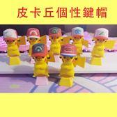 立體黃色可愛皮卡丘個性鍵帽機械鍵盤鍵帽萌萌噠