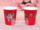 一定要幸福哦~~美滿良緣紙杯(一組25個)、結婚用品、吃新娘茶、訂婚奉茶