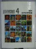 【書寶二手書T5/藝術_ZDE】世界博物館(4)紐約自然史博物館
