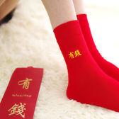紅包襪子 長襪子 紅包袋 趣味襪子 伴手禮 (現貨+預購) 《生活美學》
