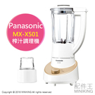 日本代購 空運 Panasonic 國際牌 MX-X501 兩用 果汁機 榨汁機 研磨機 冰沙 1000ml