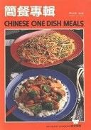 二手書博民逛書店 《簡餐專輯》 R2Y ISBN:0941676161│Wei-Chuan Publishing