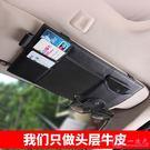 車載眼鏡盒鏡架車用眼鏡夾遮陽板收納多功能卡包卡槽汽車卡片夾