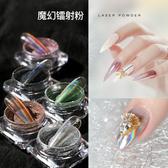 美甲鐳射粉網紅指甲飾品魔鏡粉日式進口漸變粉指甲亮片閃粉幻彩粉