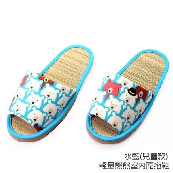 【333家居鞋館】兒童款★輕量熊熊室內蓆拖鞋-水藍