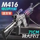 玩具槍 兒童大號聲光電動玩具槍帶充電M416禮物男孩3-6歲仿真音樂沖鋒槍